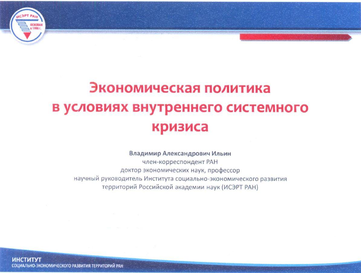 Доклад В.А. Ильина. Экономическая политика в условиях внутреннего системного кризиса.
